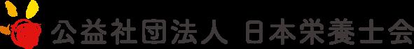 公益社団法人 日本栄養士会