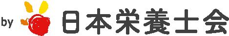 by 日本栄養士会
